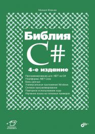 Библия C#. — 4-е изд., перераб. и доп. ISBN 978-5-9775-4041-4