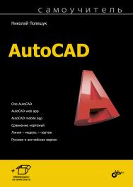 Самоучитель AutoCAD. ISBN 978-5-9775-4066-7