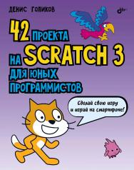42 проекта на Scratch 3 для юных программистов. ISBN 978-5-9775-4121-3