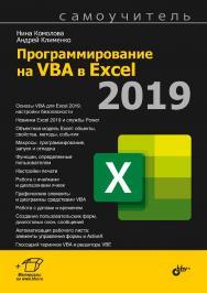 Программирование на VBA в Excel 2019. Самоучитель. — (Самоучитель) ISBN 978-5-9775-6593-6