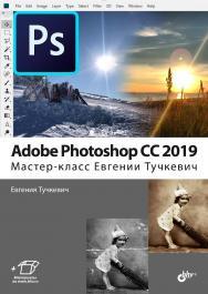 Adobe Photoshop CC 2019. Мастер-класс Евгении Тучкевич ISBN 978-5-9775-6620-9