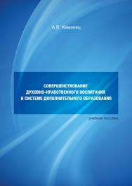Совершенствование духовно-нравственного воспитания в системе дополнительного образования: учеб. пособие ISBN 978-5-98422-334-8