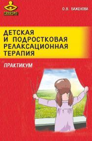 Детская и подростковая релаксационная терапия ISBN 978-5-98563-379-5