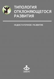 Типология отклоняющегося развития. Недостаточное развитие ISBN 978-5-98563-396-2
