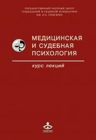Медицинская и судебная психология. Курс лекций ISBN 978-5-98563-419-8