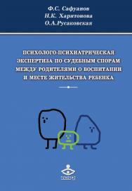 Психолого-психиатрическая экспертиза по судебным спорам между родителями о воспитании и месте жительства ребенка ISBN 978-5-98563-428-0