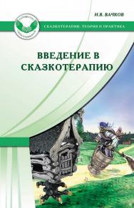 Введение в сказкотерапию, или Избушка избушка, повернись ко мне передом… ISBN 978-5-98563-498-3