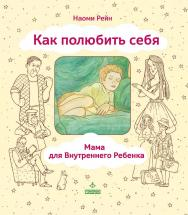 Как полюбить себя, или Мама для Внутреннего Ребенка ISBN 978-5-98563-506-5