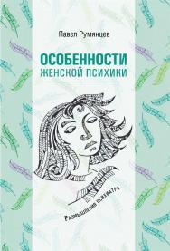 Особенности женской психики. Размышления психиатра ISBN 978-5-98563-518-8