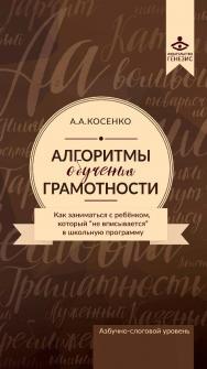 Алгоритмы обучения грамотности. Как заниматься с ребёнком, который «не вписывается» в школьную программу ISBN 978-5-98563-572-0