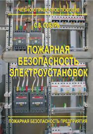 Пожарная безопасность электроустановок: Пособие. — 10-е изд. ISBN 978-5-98629-065-2