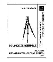 Маркшейдерия (Толковые словари горного инженера). ISBN 978-5-98672-076-0
