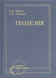 Геодезия ISBN 978-5-98672-078-4