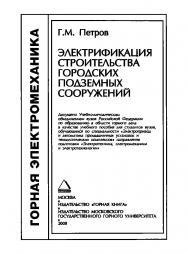 Электрификация строительства городских подземных сооружений; Учебное пособие ISBN 978-5-98672-086-9