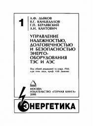 Управление надежностью, долговечностью и безопасностью энергооборудования ТЭС и АЭС .— Т. 1. ISBN 978-5-98672-100-2