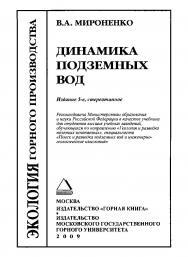 Динамика подземных вод: Учебник для вузов. — 5-е изд., стер. ISBN 978-5-98672-124-8