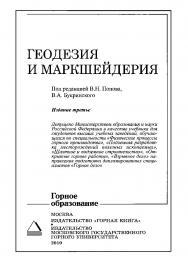 Геодезия и маркшейдерия : Учебник для вузов. — 3-е изд. ISBN 978-5-98672-179-8