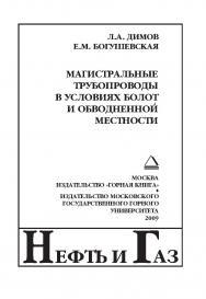 Магистральные трубопроводы в условиях болот и обводненной местности ISBN 978-5-98672-182-8