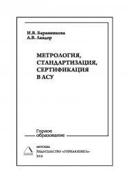 Метрология, стандартизация, сертификация в АСУ: Учебное пособие для вузов ISBN 978-5-98672-480-5