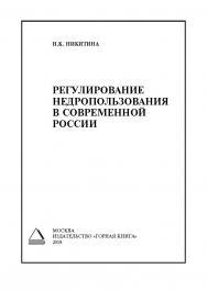Регулирование недропользования в современной России: Монография ISBN 978-5-98672-483-6