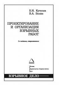 Проектирование и организация взрывных работ: Учебник ISBN 978-5-98672-492-8