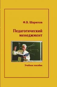 Педагогический менеджмент ISBN 978-5-98699-155-9