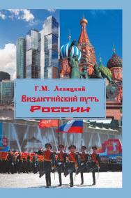 Византийский путь России ISBN 978-5-98699-157-3