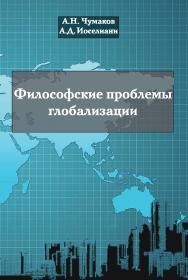 Философские проблемы глобализации ISBN 978-5-98699-162-7