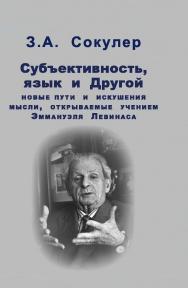 Субъективность, язык и Другой: новые пути и искушения мысли, открываемые учением Эммануэля Левинаса ISBN 978-5-98699-177-1