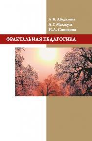 Фрактальная педагогика: теория, методология и практика ISBN 978-5-98699-195-5
