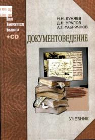 Документоведение ISBN 978-5-98704-329-8
