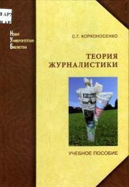 Теория журналистики: моделирование и применение ISBN 978-5-98704-471-1