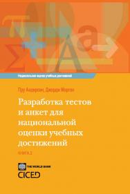 Разработка тестов и анкет для национальной оценки учебных достижений ISBN 978-5-98704-546-6