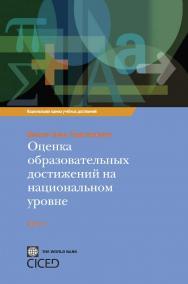 Оценка уровня национальных достижений в образовании ISBN 978-5-98704-547-3