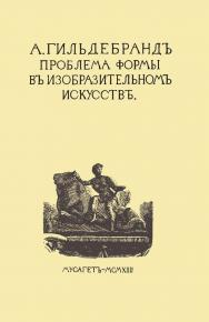 Проблема формы в изобразительном искусстве и собрание статей ISBN 978-5-98704-608-1
