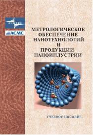 Метрологическое обеспечение нанотехнологий и продукции наноиндустрии ISBN 978-5-98704-613-5