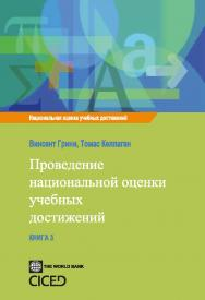 Проведение национальной оценки учебных достижений ISBN 978-5-98704-643-2