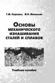 Основы механического изнашивания сталей и сплавов ISBN 978-5-98704-661-6