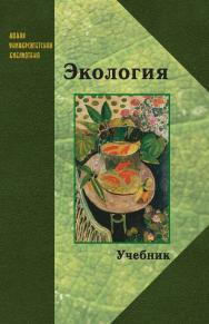 Экология ISBN 978-5-98704-716-3