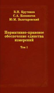 Нормативно-правовое обеспечение единства измерений: В 2 т. Т. 1 ISBN 978-5-98704-793-4