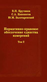 Нормативно-правовое обеспечение единства измерений: В 2 т. Т. 2 ISBN 978-5-98704-810-8