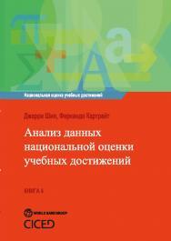 Анализ данных национальной оценки учебных достижений ISBN 978-5-98704-836-8