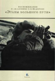 Этапы большого пути ISBN 978-5-98797-034-8