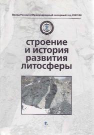 Строение и история развития литосферы ISBN 978-5-98797-043-0