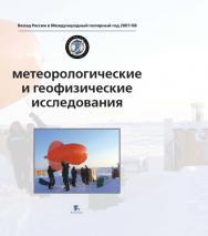 Метеорологические и геофизические исследования. ISBN 978-5-98797-067-6