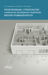 Проектирование, строительство и инженерное оборудование предприятий мясной промышленности ISBN 978-5-98879-117-1