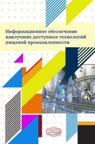Информационное обеспечение наилучших доступных технологий пищевой промышленности : монография ISBN 978-5-98879-148-5