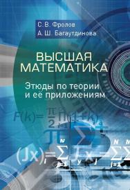 Высшая математика : этюды по теории и её приложениям ISBN 978-5-98879-149-2