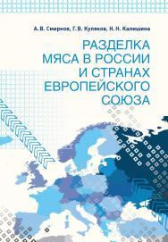 Разделка мяса в России и странах Европейского союза ISBN 978-5-98879-170-6