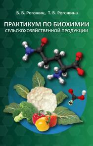 Практикум по биохимии сельскохозяйственной продукции ISBN 978-5-98879-172-0